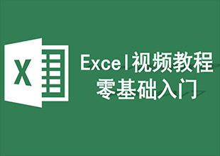 Excel2016 max min large small教程视频教程