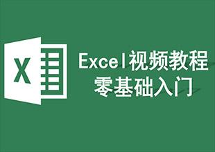 Excel视频教程零基础入门教程
