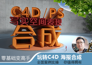 <esred>C</esred><esred>4D</esred>+PS写实空间表现合成案例合集
