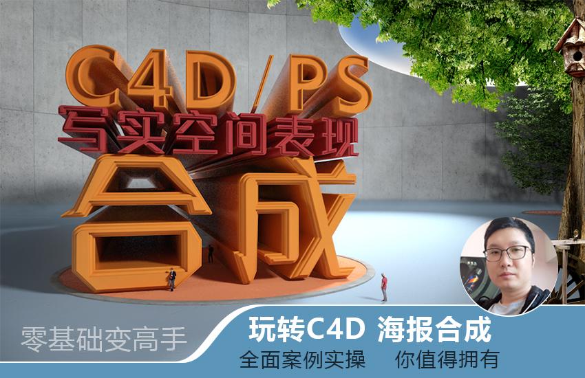 C4D+PS写实空间表现合成案例合集