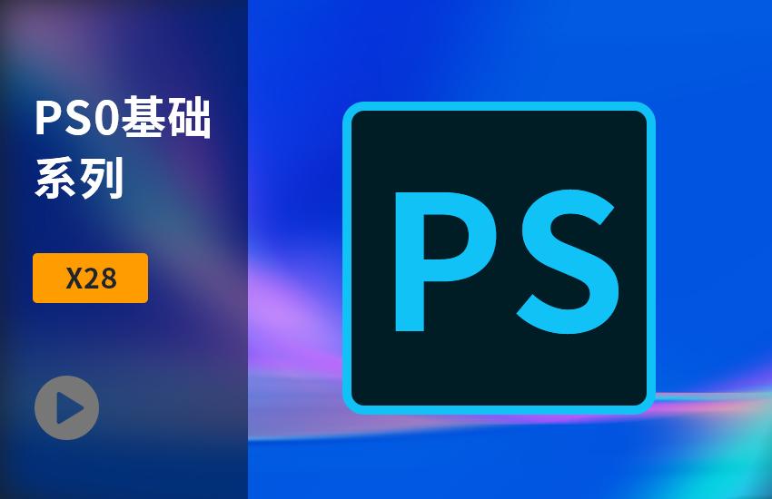 Photoshop零基础入门教程