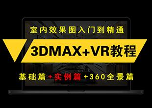 3dmax中式客厅调整细节与渲染出图以及PS后期教程视频教程