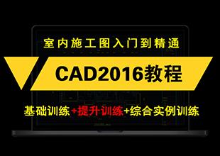 <esred>Au</esred>to CAD室内设计施工图零基础教程