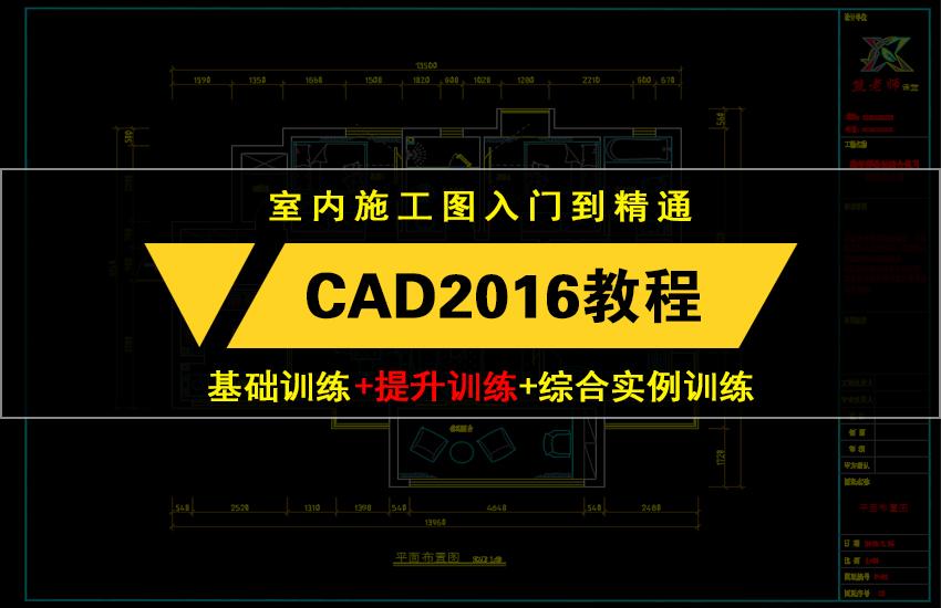 Auto CAD室内设计施工图零基础教程