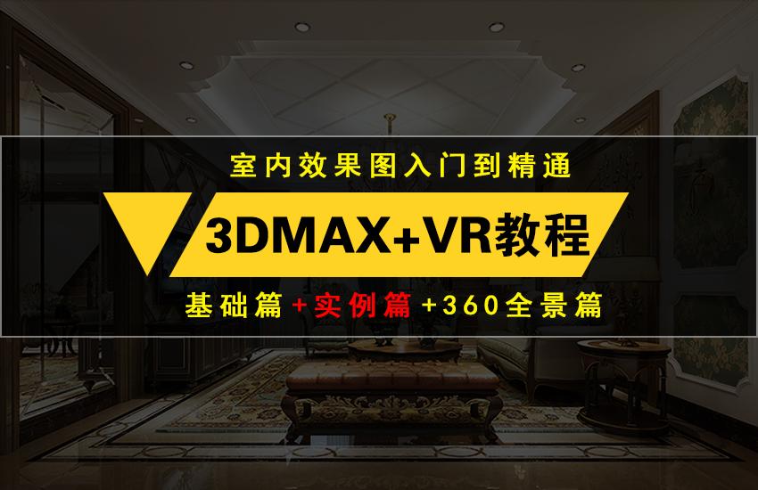 3Dmax+VRay室内设计效果图零基础教程