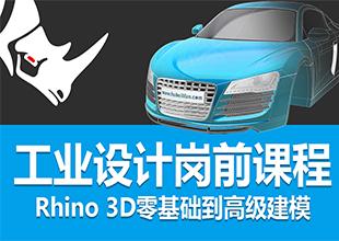Rhino3D犀牛工业设计课程