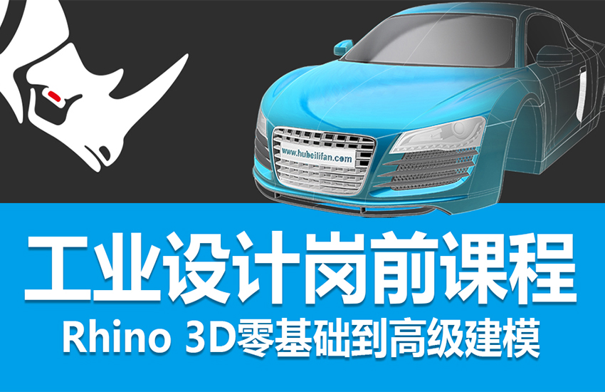 Rhino3D犀牛工业设计岗前课程