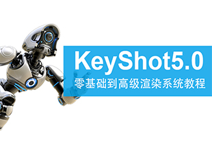 Keyshot5 Brushed(2<esred>D</esred>和<esred>3</esred><esred>D</esred>)<esred>贴图</esred>讲解