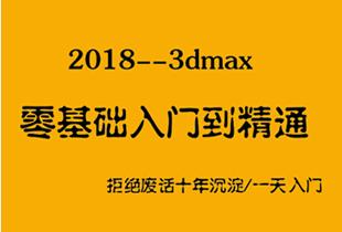 <esred>3</esred><esred>DMax</esred>2018零基础入门到精通教程