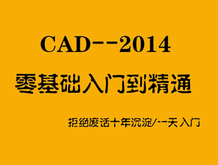 <esred>CAD</esred>2014零基础入门到精通教程