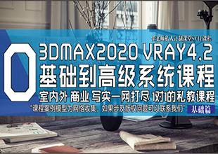 3DMAX2020 VRAY4.2零基础系统课程