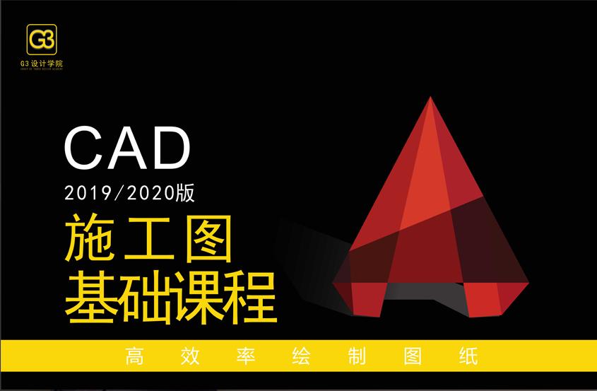 CAD2019/2020施工图基础课程