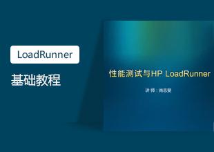 LoadRunner基础教程