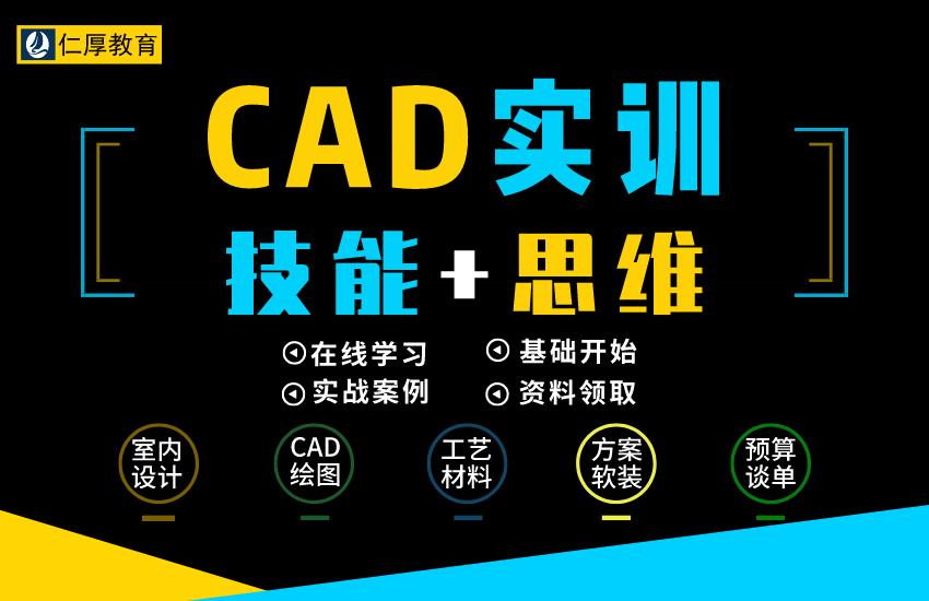 Auto CAD入门到精通教程