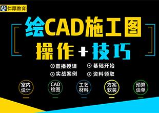 室内<esred>CAD</esred>施工图绘制教程(全集)