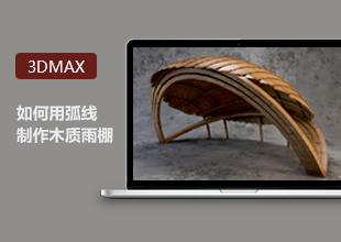 3DMax基础教程-<esred>如何</esred>用弧线制作木质雨棚讲解