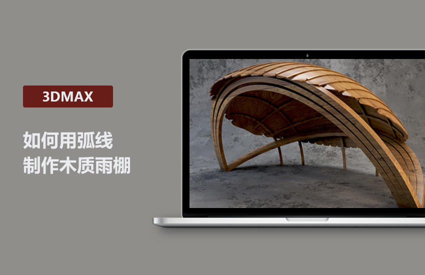 3DMax基础教程-如何用弧线制作木质雨棚讲解