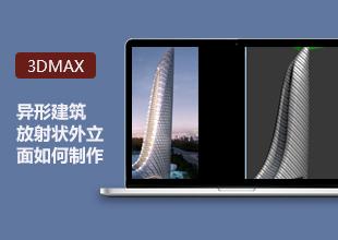 3DMax高端教程-异形建筑放射状外立面制作讲解