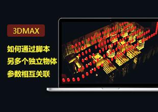 3dmax令多个独立物体参数相互关联教程