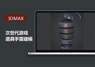 3DMax次世代游戏道具建模手雷项目实战教程