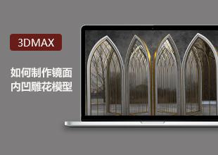 3DMax高级教程-模型制作镜面内凹<esred>雕</esred>花讲解