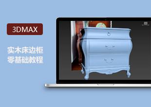 3dmax零基础实木床边柜建模教程