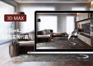 3DMAX2020 VR4.2超写<esred>实现</esred>代客厅渲染高级教程