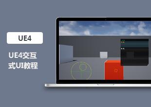 UE4交互式UI教程