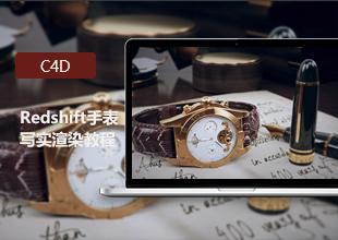 C4D Redshift手表写实渲染教程