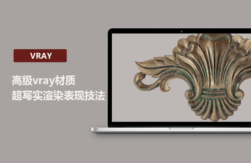 高级VRAY材质超写实渲染表现技法