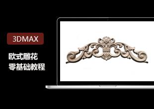 3DMax零基础欧式<esred>雕</esred>花建模教程