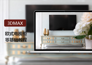 3DMax零基础欧式电视柜建模教程