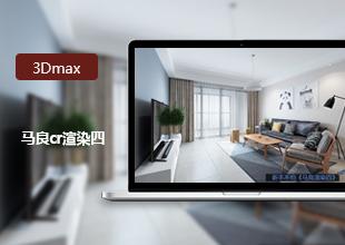 3DMAX马良CR渲染教程