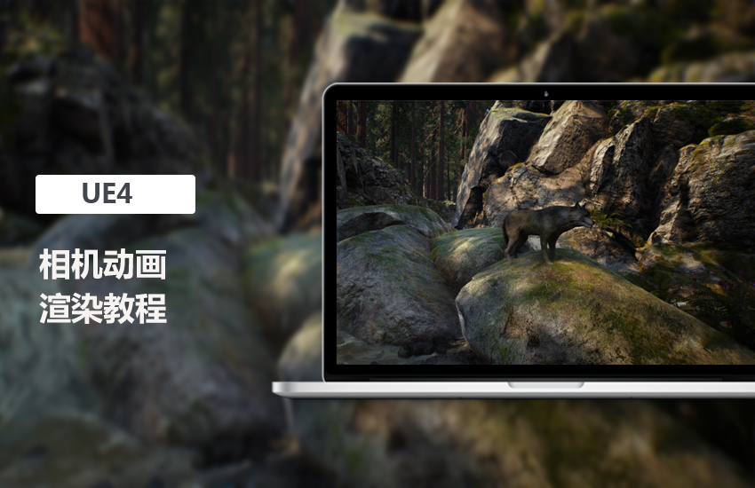 UE4相机动画渲染教程