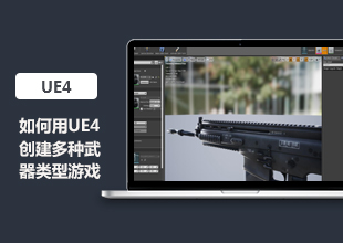 UE4创建G18手枪的动画、蓝图、节点的教程视频教程