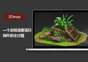 3DMax一个游戏场景项目制作的全过程
