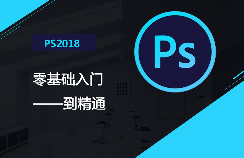 PS cc2018淘宝美工平面设计电商视觉基础教程