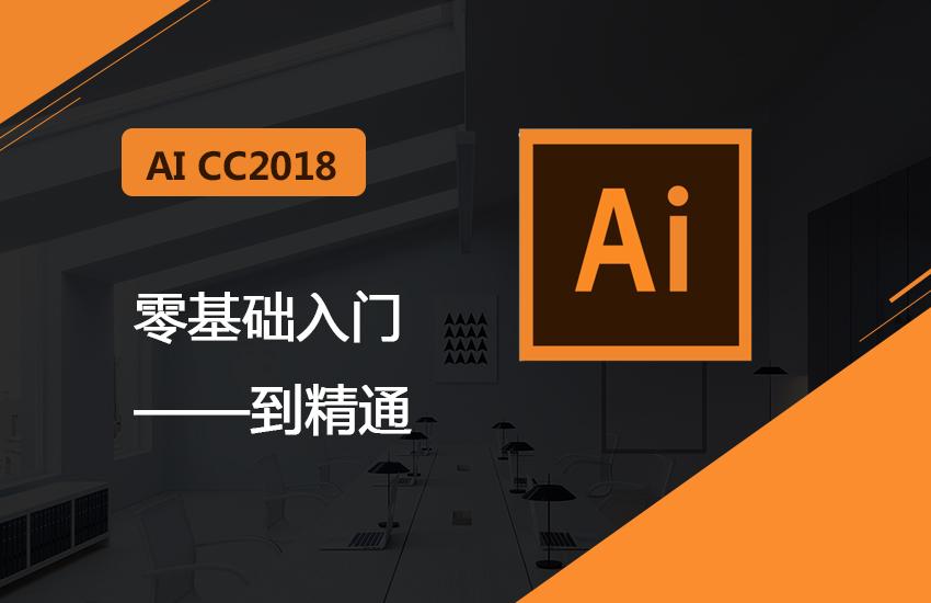 Ai CC2018零基础入门到精通教程