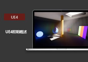 UE4照明工具技术教程