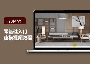 3DMAX零基础入门建模视频教程