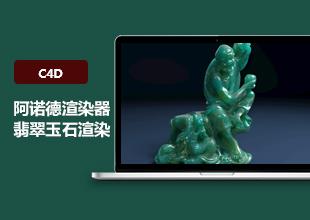 C4D翡翠玉石渲染--阿诺德渲染器