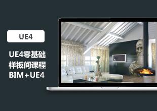 UE4室内场景教程视频教程
