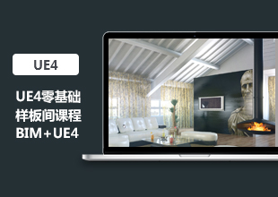 UE4打包到手机教程视频教程