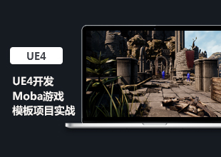 UE<esred>4</esred>开发Moba游戏模板项目实战教程