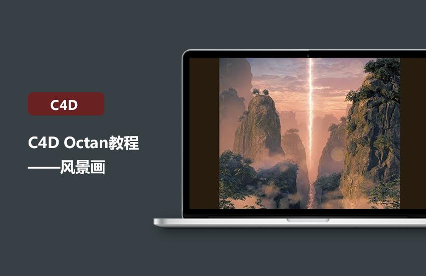 C4D Octan风景画渲染技巧教程