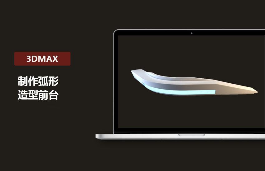3DMax教程-路径变形制作弧形造型前台讲解