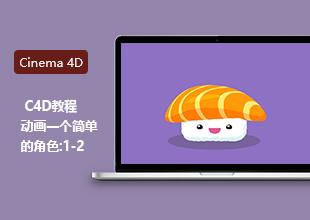 C4D使用姿势造型的面部动画教程视频教程