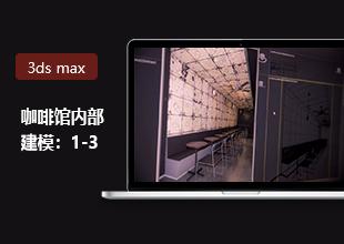 3ds max-咖啡馆内部_建模:1-3