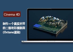 C4D制作三维地形横断面教程视频教程