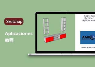 Sketchup Aplicaciones教程